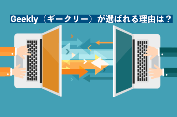 Geeklyが選べれる全理由
